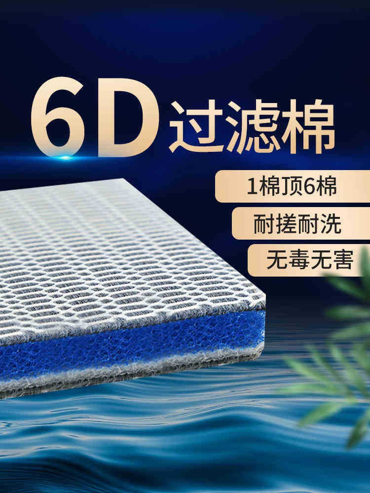 Bông Lọc 6D ( 40x50cm )